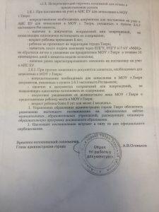 Постановление о внесении изменений в административный регламент предоставления услуги