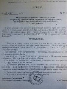 Приказ об установлении размера родительской платы от 01.05.2015 г.