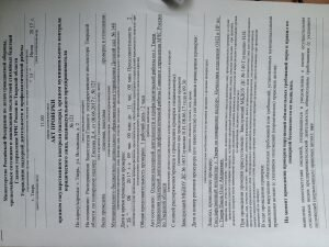 Акт проверки МЧС